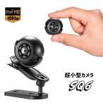 小型防犯カメラ 家庭用 赤外線 セキュリティーカメラ 1080P 監視カメラ 自動録画 動体検知 センサーカメラ 人感センサー ###小型カメラSQ6黒###