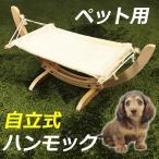 キャットハンモック 木製 ペット用 ハンモックベッド 自立式 猫用ハンモック ペットベッド ペット用ベッド ペットハウス 犬 ネコ ###ハンモックTMB1017###