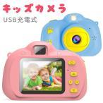 キッズカメラ 子供用 カメラ トイカメラ 500万画素 自撮り 動画 ストラップ付 男の子 女の子 知育玩具 軽量 デジカメ 誕生日 プレゼント ###カメラXP-085-###