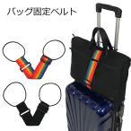 スーツケースベルト スーツケースバンド キャリーバンド 手荷物固定ベルト バッグ固定ベルト 旅行用品 スーツケース バッグ ###鞄固定ベルトXRGD###