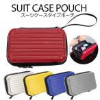 スーツケース型 ポーチ ミニスーツケース ハードケース 小物ポーチ 化粧ポーチ コスメポーチ 収納ケース 小物入れ トラベルポーチ ###ケースポーチHZB-###