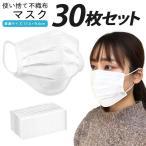 マスク【在庫あり】不織布 30枚 10枚入り×3 三層構造 ウィルス 不織布マスク 使い捨て 立体プリーツマスク 抗菌 レギュラーサイズ ###3層構造マスク10Px3▼###