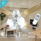シーリングファン ガラスシェード シーリングライト 木目調 リモコン式 LED対応 風量調節 4灯式 42インチ led リモコン付き 取付簡単 ###シーリングファン27###