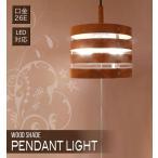 ペンダントライト 木製シェード 天井照明 ランプ 北欧風 おしゃれ ###シェードSP5464###