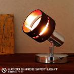 スタンドライト スポットライト 照明 木目調 フロアライト 間接照明 照明器具 ###ライトST5340 ★ ###