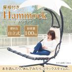 屋根付きハンモック 自立式 吊り式 クッション付 ハンギングチェア スタンド付き 吊下げ椅子 アジアン リゾート ###ベッドSTAND100###