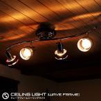 シーリングライト スポットライト 4灯 リモコン付 ペンダントライト 天井照明 器具 LED対応 間接照明 北欧 おしゃれ ###ライトSW5336###