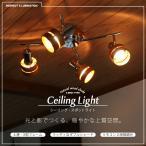 シーリングライト スポットライト 4灯 リモコン付 クロスタイプ ペンダントライト 照明 器具 天井照明 北欧 おしゃれ 間接照明 ###ライトSW5338###