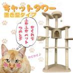 置き型 キャットタワー 高さ155cm ネコタワー ねこちゃんタワー 猫タワー キャットランド ###キャットタワーT0027###