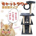 猫のおもちゃ 置き型 ハンモック付 2部屋 キャットタワー 高さ142cm 猫タワー ###キャットタワーT8071###