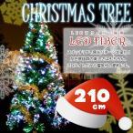 クリスマスツリー 210cm ファイバークリスマスツリー ホワイト グリーン ファイバーツリー 2.1m LED イルミネーション おしゃれ ###ファイバーツリー210###
