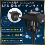 ソーラー電撃殺虫ライト 充電式 電撃殺虫器 ソーラーガーデンライト###ソーラ殺虫器D-FX###
