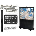 プロジェクタースクリーン 60インチ スクリーン プロジェクター 床置き式 ケース 一体型###スクリーンSGS4601###