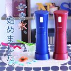 ハンディかき氷器 かき氷機 かき氷 ハンディ 氷かき器 氷かき かき氷 ふわふわ 電動 家庭用 バラ氷でOK おしゃれ ###かき氷器WT-5C###