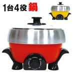 電気鍋 1台4役 マルチポット 一人鍋 4種プレート付 たこやき グリル ホットプレート 蒸し器 万能鍋 卓上鍋 グリル鍋 マルチクッカー ###鍋XJ-13201###