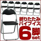 折りたたみイス ベーシックタイプ 6脚セットパイプ椅子 ミーティングチェア 会議チェア###イス6脚XY3037###