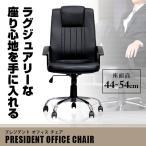 オフィスチェア レザー チェア デスクチェア プレジデントチェア パソコンチェア 社長 椅子 ハイバック ロッキング 昇降機能###チェアY-2301###