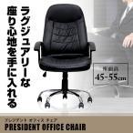 オフィスチェア レザー チェア 高級 デスクチェア プレジデントチェア パソコンチェア 社長 椅子 ハイバック ロッキング 昇降機能###チェアY-2673###