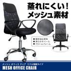 オフィスチェア メッシュ ハイバック パソコンチェア ワークチェア PCチェア ロッキングチェア 椅子 チェア 昇降機能###チェアY-9062###