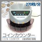 高速コインカウンター 硬貨計数機 COIN COUNTER マネーカウンター コインソーター 硬貨カウンター自動計算コインカウンター###コインカウンター650###