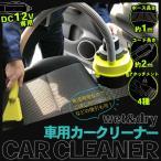 カークリーナー 車掃除機 車載掃除機 4種先端ノズル付き DC12V 電動エアポンプ シガー電源 ###掃除機YTXCQ-GR###