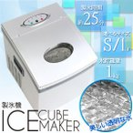 製氷機 高速製氷機  アイスメーカー 家庭用製氷機 小型製氷機 業務用 小型 卓上 ###製氷機ZB-02###