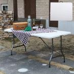 アウトドアテーブル 折り畳み式 頑丈 大型180×75cm 折りたたみ アウトドア 長テーブル ガーデンテーブル ###外テーブルFH180###