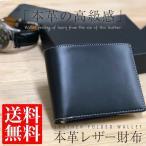 財布 メンズ 二つ折り ブランド 財布 カードたくさん多機能 財布 革 財布 本革 牛革 二つ折り財布 ブランド さいふ サイフ ###財布ZPRB-BK###