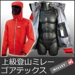 ミレー ジャケット メンズ ゴアテックス ポイントブレイクエボ POINT BREAK EVO GTX JKT MIV4615 0335 ラフマ outdoor ザック アウトドア 5015 冬
