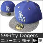 ニューエラ キャップ メンズ 帽子 ドジャース メジャーリーグ 青 NEW ERA 59Fifty MLB Los Angeles Dodgers 9012