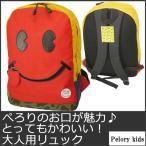 ペロリーキッズ リュックサック メンズ レディース バックパック かわいい スマイル Pelory kids 9003