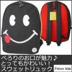 ペロリーキッズ リュック メンズ レディース バックパック バッグ かわいい スマイル 黒 ブラック Pelory kids 9008