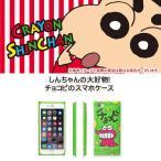 クレヨンしんちゃん チョコビ スマホケース iPhone7 iPhone7plus iPhone6 iPhone6S Plus GalaxyS6 ケース カバー