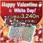バレンタイン&ホワイトデーキャンペーン☆ 当店で税込3,240円以上ご購入で「レースコースター」プレゼント★ 先着順!