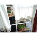 小窓に【幅60cm縦25cm】播州織アイボリー お花レース付き カフェカーテン コメット 国産高級生地使用 ベリーショート