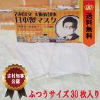 【吉村府知事公認】吉村洋文大阪府知事公認マスク 日本製マスク 個包装 30枚入り(無地) 柔らか生地 サージカルマスク 高品質マスク