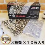 【デザインマスク】日本製マスク 凛マスク 1箱30枚入り(3種類×10枚) こだわりマスク お洒落マスク 柔らか生地 サージカルマスク 高品質マスク