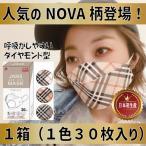 【チェック柄】【ダイヤモンド型マスク】日本製JN95マスク NOVA 各1色(1箱30枚入)チェック柄マスク 快適呼吸 立体構造 KF94 N95