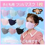 送料無料 フリル オシャレ 冷感 マスク 子ども用  洗って繰り返し使用可能