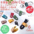 ケーブルクリップ 本革 ホルダー お買い得セット 整理 収納 コード ボタン式 イヤホン 電源 USB