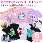 スパンコール Tシャツ 半袖 子供服 色が変わる 女の子 キラキラ ユニコーン 猫 恐竜 かわいい