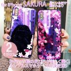 iPhone XR XS Max X ケース iPhone8 7 8Plus 7Plus 桜 花柄 さくら 星空 SAKURA パープルコーティング ケース スマホ