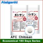 AFC キトサン 6ヵ月分【90日シリーズ×2袋セット】(エーエフシー サプリメント)