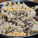 パックン冷凍玄米ごはん(小豆入り)32食セット まずは朝食を玄米に!【玄米ご飯】