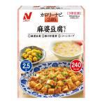 ニチレイカロリーナビ [New]麻婆豆腐セット