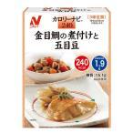ニチレイカロリーナビ [New]金目鯛の煮付けと五目豆