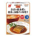 ニチレイカロリーナビ [New]さばの醤油煮と根菜と油揚げの味噌汁