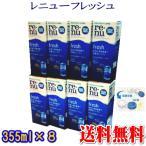 コンタクト洗浄液 レニューフレッシュツインパック『355ml×2』 4箱 (8本)