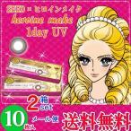 カラコン カラーコンタクトレンズ ワンデー 1day シード ヒロインメイクワンデー UV 2箱(1箱10枚入り)