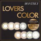 カラコン カラーコンタクトレンズ ラバーズカラー (両眼分2枚)(1ヵ月タイプ)度なし